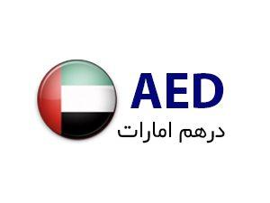 شارژ ادوردز با درهم امارات