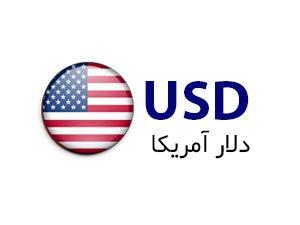 شارژ ادوردز با دلار آمریکا